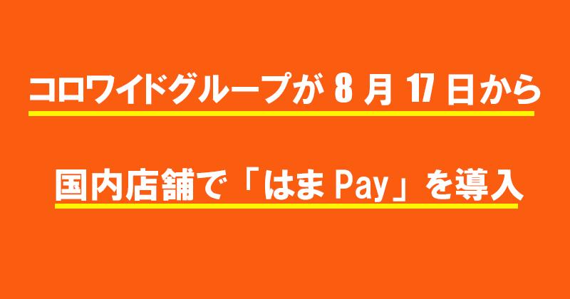 コロワイドグループが8月17日から国内店舗で「はまPay」を導入