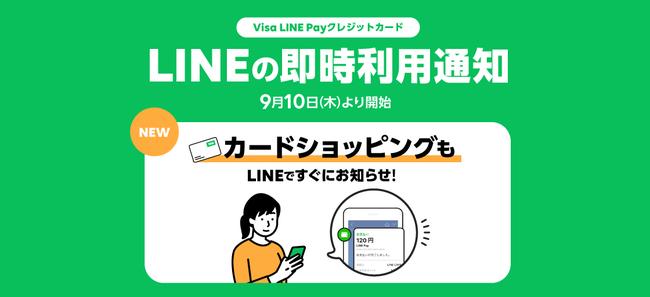 Visa LINE Payクレジットカードを使うとLINEに通知が来る