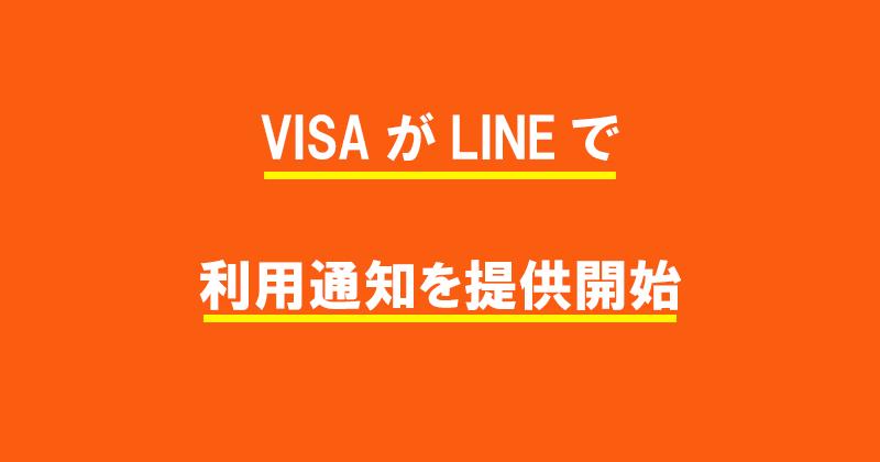 VISAがLINEで利用通知を提供開始