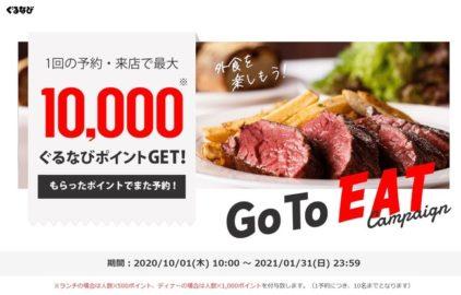 go to eatキャンペーンとは