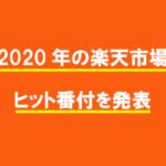 2020年の楽天市場 ヒット番付2020を発表