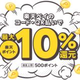 楽天ペイで最大10%還元のキャンペーン開始