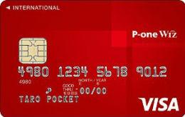 還元率2%以上のクレジットカードのまとめ2