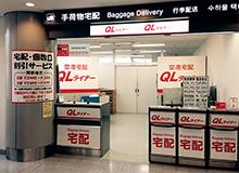 空港宅配QLライナー優待サービス