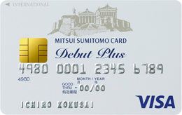三井住友VISAカードの簡単まとめ2