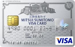 三井住友VISAカードの簡単まとめ