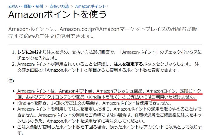 AmazonポイントでAmazonギフト券は買える?
