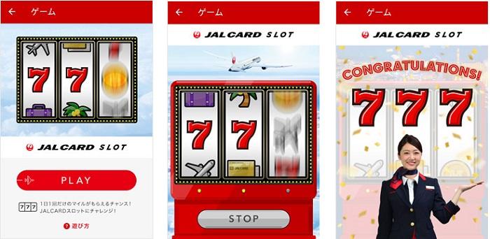 マイルが当たるゲーム「JALカードスロット」