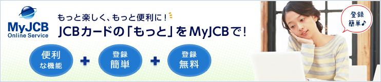 JCB一般カード MyJCBでいつでも利用料金の確認