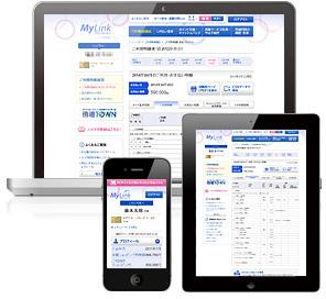 会員専用Webサービス「MyLink」