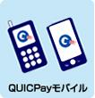 QUICPayモバイル
