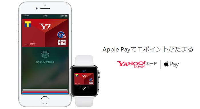 Apple PayでTポイントがたまる!