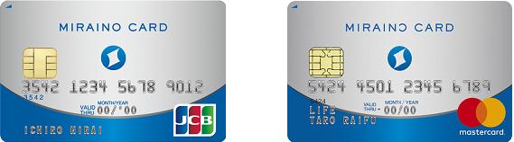 ミライノ カードのメリット・デメリット サルでも分かるおすすめクレジットカードオリジナル画像
