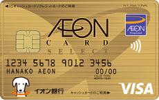 イオンゴールドカードセレクト サルでも分かるおすすめクレジットカードオリジナル画像