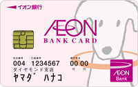 イオン銀行キャッシュカード サルでも分かるおすすめクレジットカードオリジナル画像