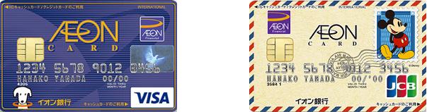 イオンカードセレクトのデザインは2種類!
