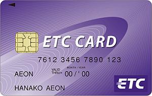 ETCカードの利用でポイントが貯まる サルでも分かるおすすめクレジットカードオリジナル画像
