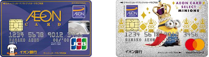 イオンカードセレクト(ミニオンズ)と通常デザインの比較 サルでも分かるおすすめクレジットカードオリジナル画像