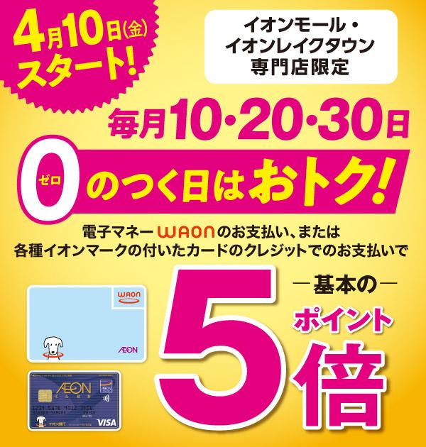 毎月10・20・30日はイオンモール専門店でポイント5倍貯まる サルでも分かるおすすめクレジットカードオリジナル画像
