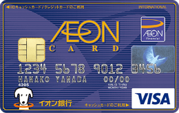 イオンカードセレクトのメリット・デメリット サルでも分かるおすすめクレジットカードオリジナル画像