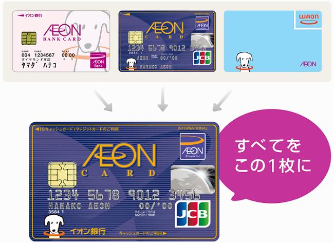 3つの機能が1つになったイオンカードセレクト サルでも分かるおすすめクレジットカードオリジナル画像