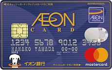 イオンカードセレクト イオン銀行の口座からチャージする サルでも分かるおすすめクレジットカードオリジナル画像