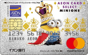 イオンカードセレクトミニオンズなら映画がいつでも1,000円 サルでも分かるおすすめクレジットカードオリジナル画像