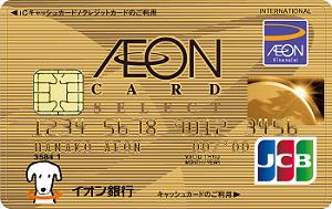 イオンゴールドカードのインビテーション サルでも分かるおすすめクレジットカードオリジナル画像