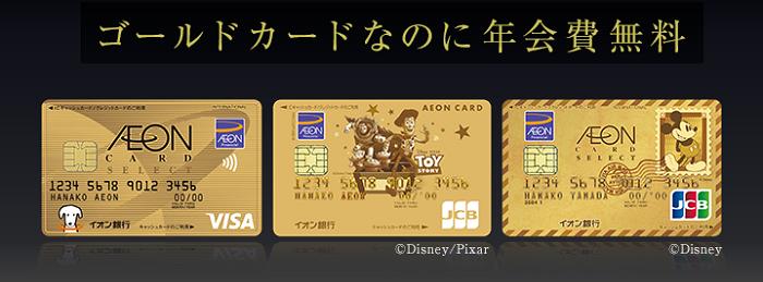 イオンゴールドカードのメリット サルでも分かるおすすめクレジットカードオリジナル画像