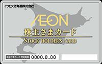 イオン北海道(株)株主さまカードのメリット・デメリット サルでも分かるおすすめクレジットカードオリジナル画像