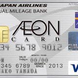 イオンJMBカードなら他のイオンカードよりもJALマイルが2倍貯まります!