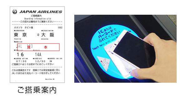 JALタッチ&ゴーサービス利用出来る サルでも分かるおすすめクレジットカードオリジナル画像