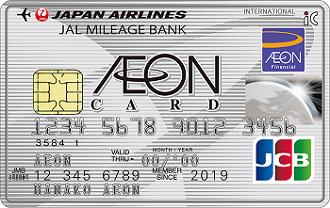 イオンJMBカード(JMB WAON一体型)のメリット サルでも分かるおすすめクレジットカードオリジナル画像