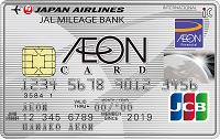 イオンJMBカード お客さま感謝デー サルでも分かるおすすめクレジットカードオリジナル画像