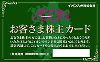 イオン九州(株)お客さま株主カードのメリット・デメリット サルでも分かるおすすめクレジットカードオリジナル画像
