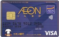 イオンカードのメリット・デメリット サルでも分かるおすすめクレジットカードオリジナル画像