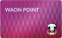 WAON POINTカード サルでも分かるおすすめクレジットカードオリジナル画像