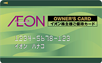 イオン株主カードのメリット・デメリット サルでも分かるおすすめクレジットカードオリジナル画像