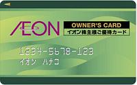 イオンオーナーズカード サルでも分かるおすすめクレジットカードオリジナル画像