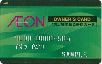 イオンのオーナーズカードのメリット サルでも分かるおすすめクレジットカードオリジナル画像