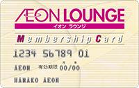 イオンラウンジ会員証のメリット・デメリット サルでも分かるおすすめクレジットカードオリジナル画像