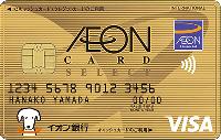 イオンゴールドカードのメリット・デメリット サルでも分かるおすすめクレジットカードオリジナル画像
