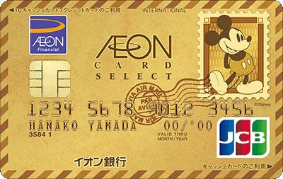 イオンゴールドカードのディズニーデザイン サルでも分かるおすすめクレジットカードオリジナル画像