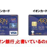 「イオンカード」と「イオンカードセレクト」は何が違うのか?簡単まとめ
