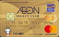 イオンセレクトクラブのメリット・デメリット サルでも分かるおすすめクレジットカードオリジナル画像