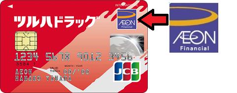 イオンのマークがあるクレジットカードが割引対象 サルでも分かるおすすめクレジットカードオリジナル画像