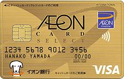 イオンゴールドカードのメリット・デメリット