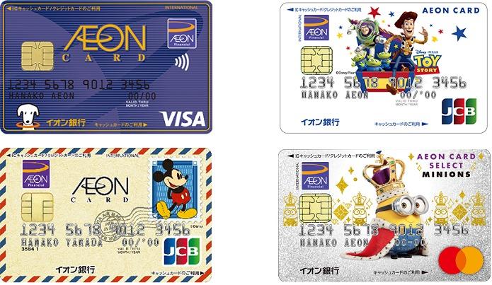 イオンカードセレクトのデザインは4種類ある サルでも分かるおすすめクレジットカードオリジナル画像
