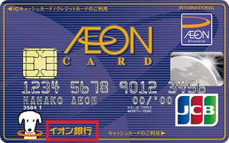 イオンカードセレクト サルでも分かるおすすめクレジットカードオリジナル画像