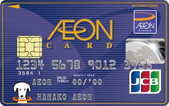 イオンカードWAON一体型 サルでも分かるおすすめクレジットカードオリジナル画像
